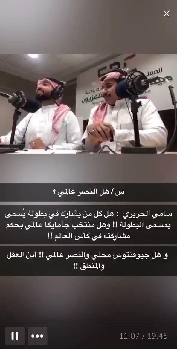 RT @A_HILL56: وانقلوا عن سامي الحريري أنه يقول : هل يُعقل أن يكون اليوفي محلي والنصر عالمي 😂 https://t.co/rZrWjrzMN6