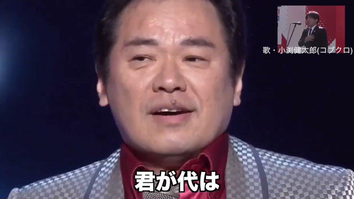小渕 君が代 コブクロ