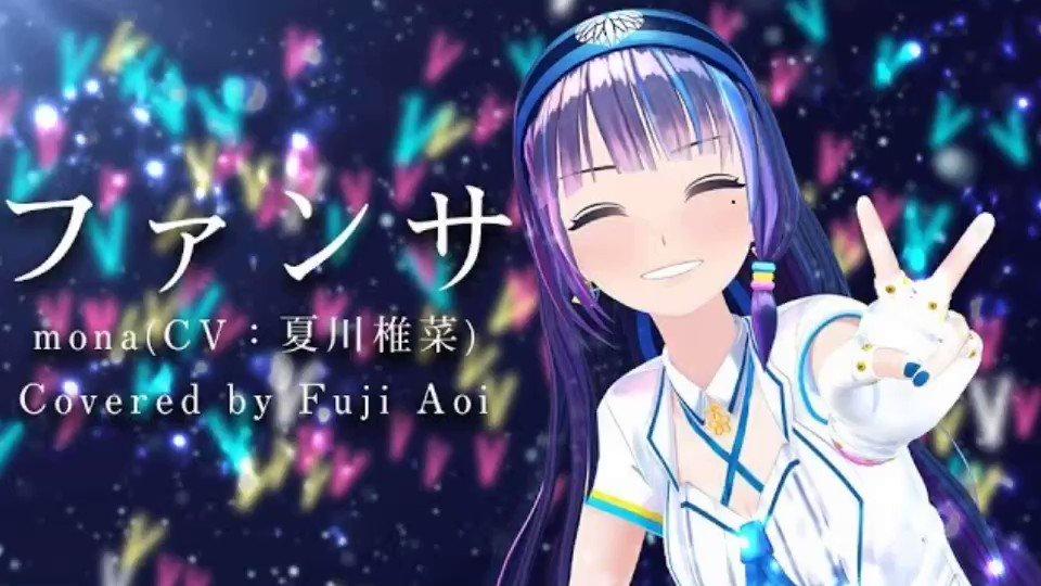 ㊗️10万再生!✨🎤いつも葵ビームにやられております😇サイン入りサイリウム羨ましいwHoneyWorks / ファンサ(Cover)【#富士葵】#歌ってみた#FujiAoi #Vtuberフルバージョン: