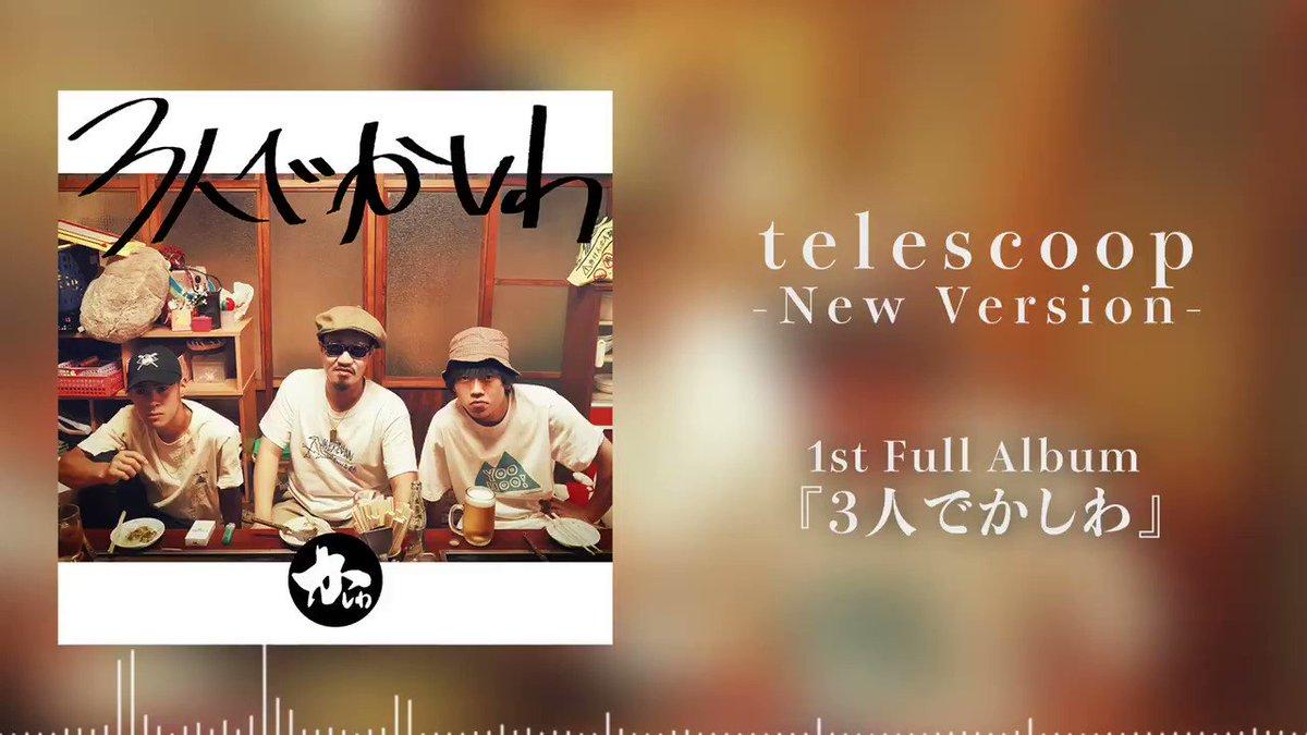 はーい本日は9月18日発売の我々かしわのアルバム「3人でかしわ」からtelescoop -New Version-です!ちぇけら