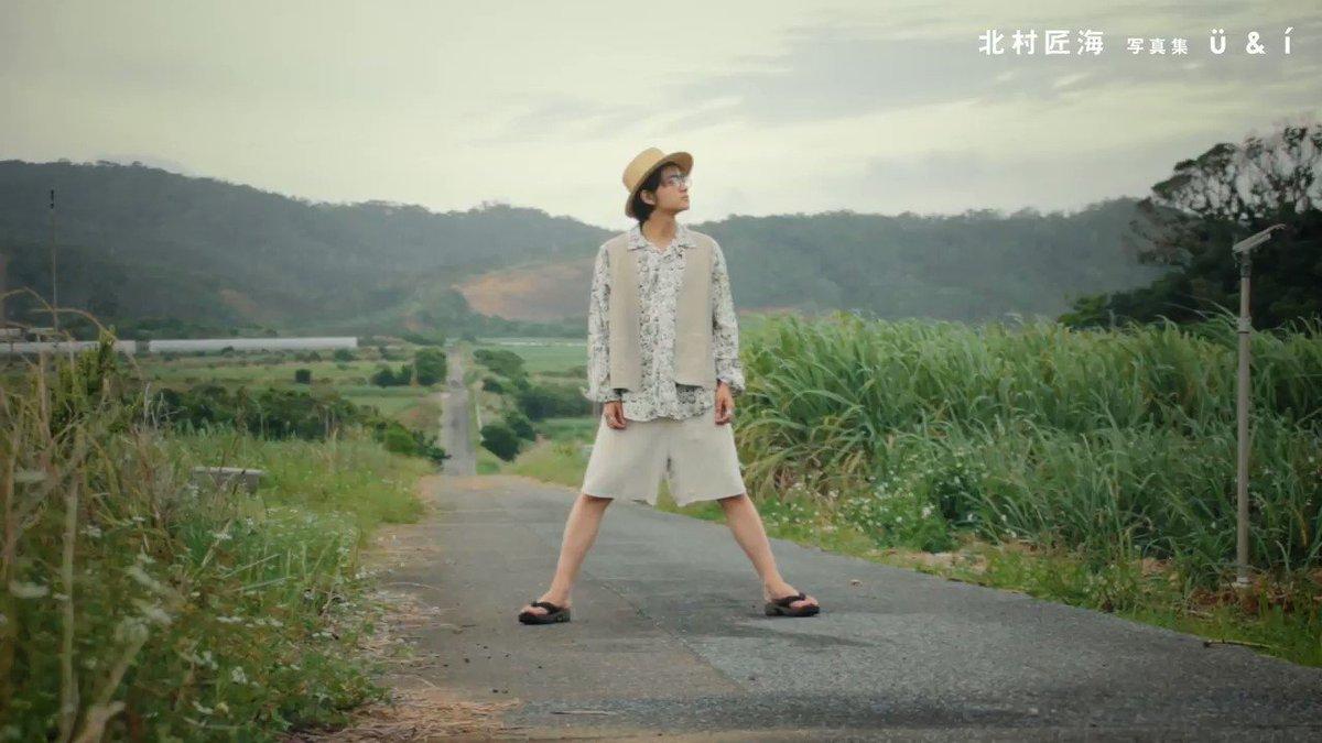 【北村匠海ファーストソロ写真集「U&I」9月26日発売!】奄美大島での撮影風景です。さとうきび畑の一本道。どこまでも続く…道。発売まであと10日。パネル展、グッズに関してはこちら↓#北村匠海 #写真集 #UandI #さとうきび畑