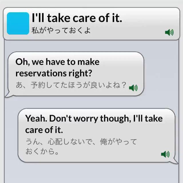 【フレーズ更新】I'll take care of it.私がやっておくよtake care は「世話をする」という意味の他に、「(仕事や問題を)対処する、引き受ける」という意味でも使います。iOSアプリReal英会話 音声付き Android版
