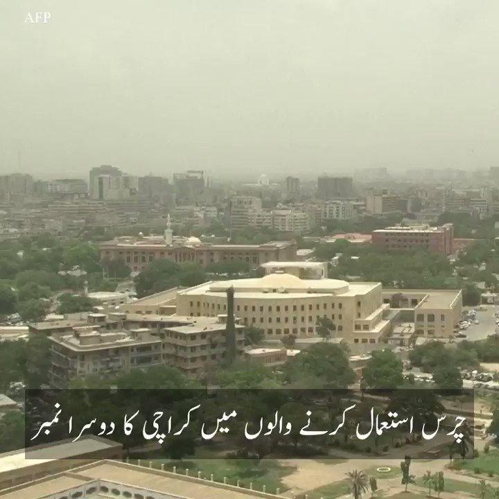 Image for the Tweet beginning: کراچی دنیا بھر میں چرس