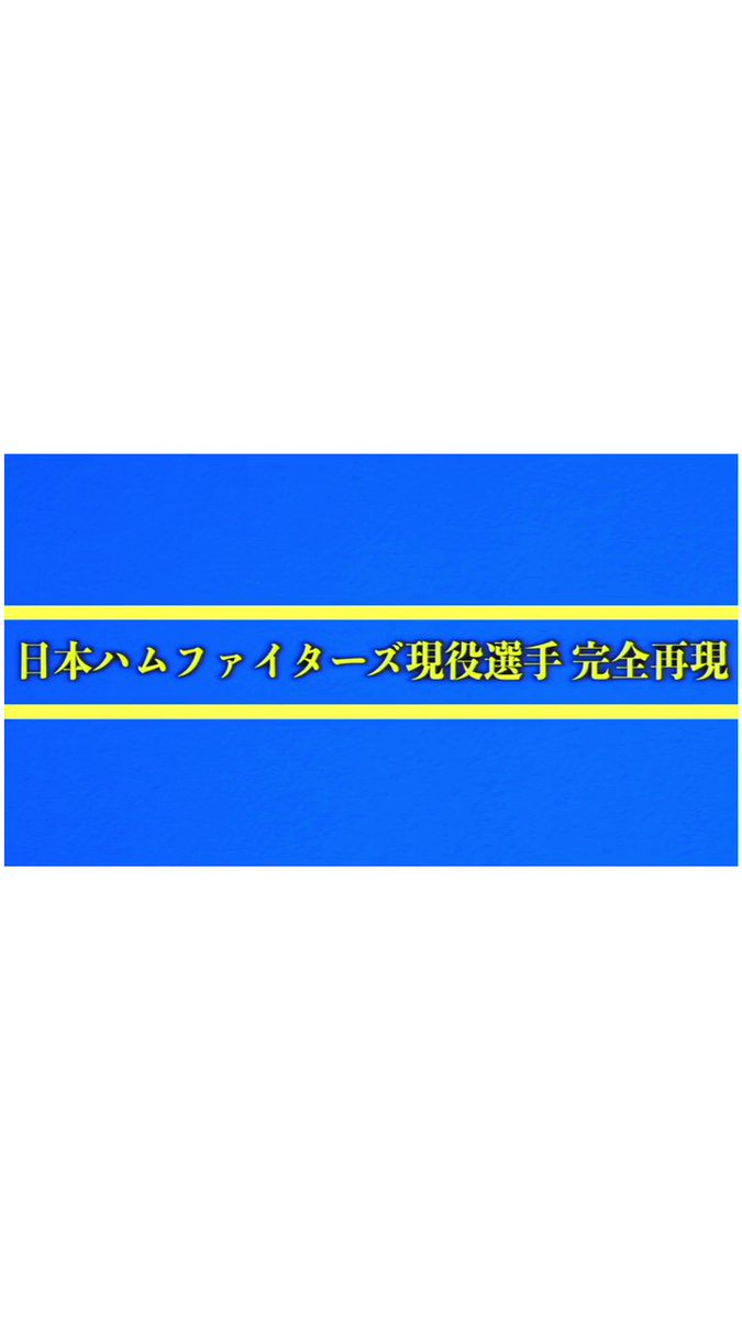 日本ハムファイターズ現役選手モノマネでホームラン確信歩きしてみたwww#モノマネホームラン