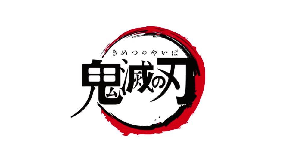 鬼滅の刃OP『紅蓮華/LiSA』歌:相沢