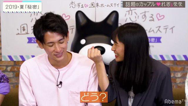はじまりましたー❤️ @AbemaTV で視聴中  #恋ステ