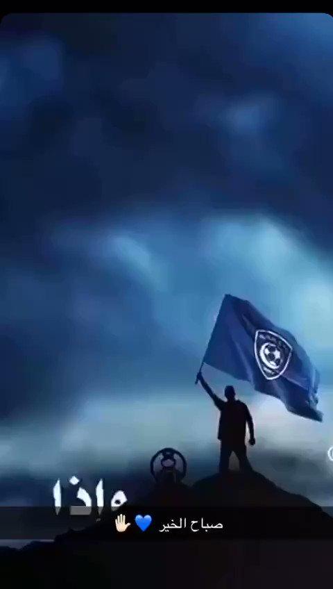 RT @Msh____7: #الهلال_الاتحاد_دوري_اسيا  اللهم اجعل الفوز والتأهل من نصيب الهلال 💙💙💙💙 https://t.co/TLmQ6le19v