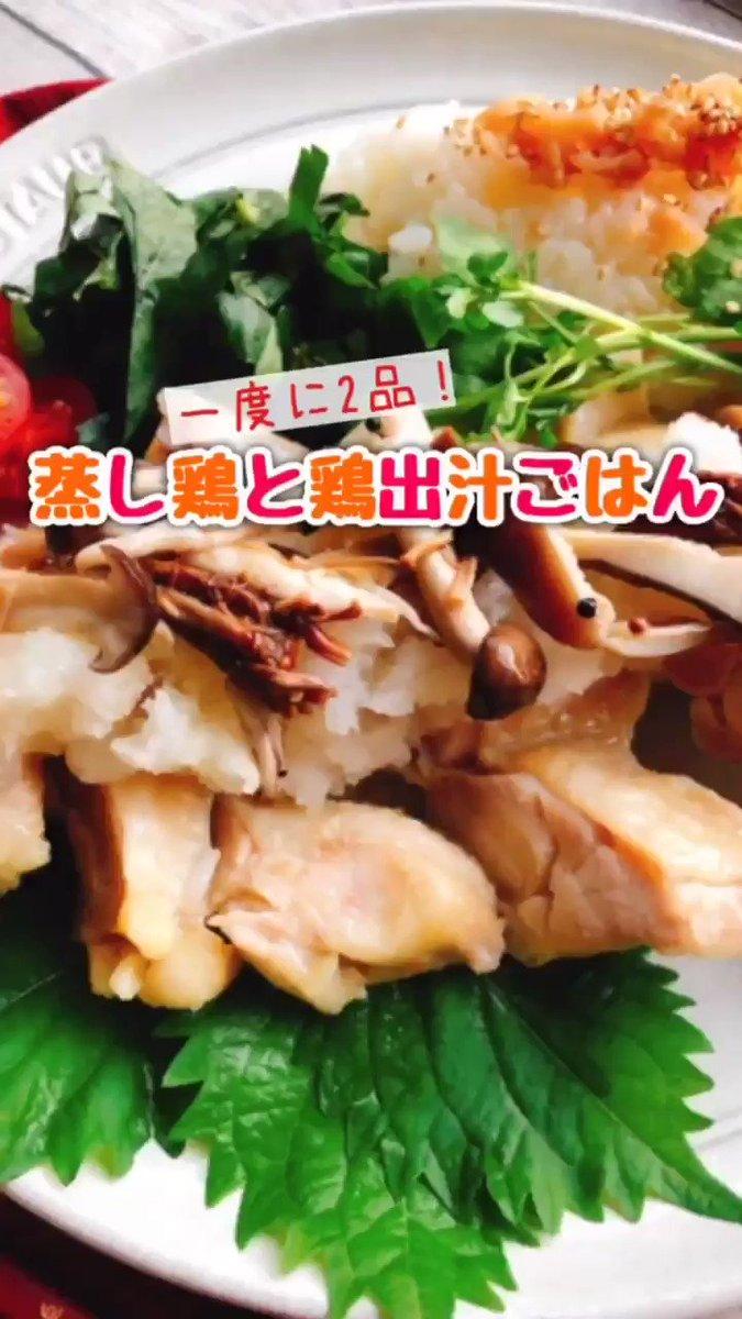 \一度に2品ズボラ飯/#tiktok 30秒レシピ動画🙆♀️『蒸し鶏と鶏出汁ごはん』✅動画全編はこちら↓↓↓☑︎炊き込みで作る簡単蒸し鶏🐔☑︎白米の上に鶏肉のせて炊くだけ☑︎ほったらかしごはん🍚☑︎今回は大根おろしですがタレレシピはブログにあるよ🤗