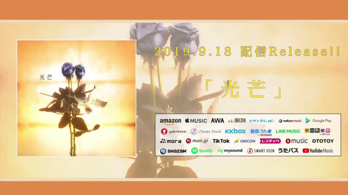【6ヶ月連続配信リリース3曲目】【光芒】【RTで広めて欲しい🥺】ITunesGoogle Play Music9/20 名古屋 車道LINKにてリリースを記念したライブイベントも開催!割引特典多数あり!!詳細は動画にて!!#NavyCity#ネイビー#藍二祭#光芒