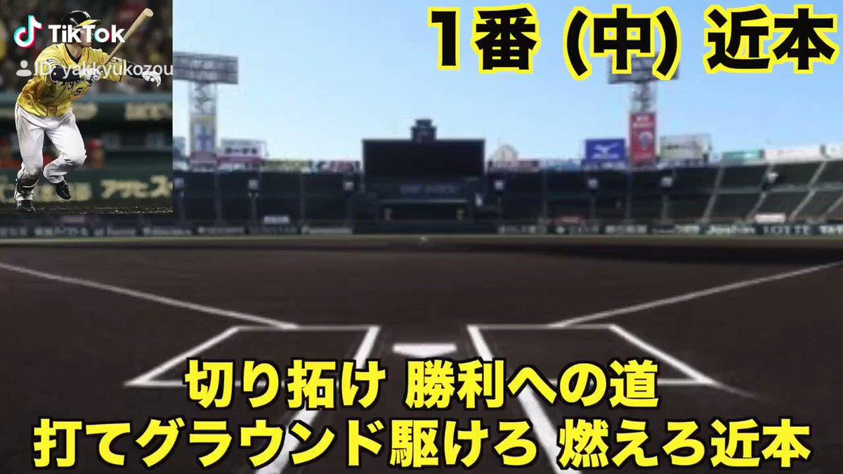 本日のTikTok!!遂に長嶋茂雄さんのセリーグ新人安打記録に並びました!!そして盗塁数でも単独トップに躍り出ました!!僕も含め、ドラフト時から手のひらクルーした方は是非RTを🤣凄い男やで!!
