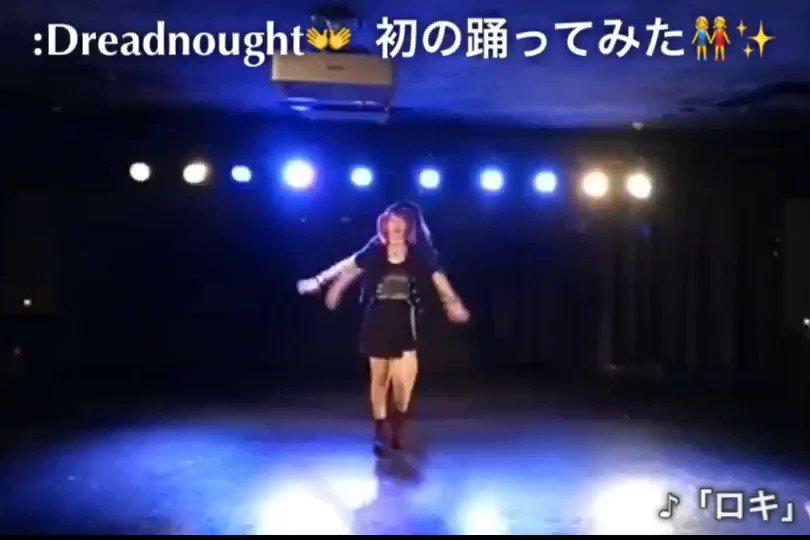 9/14に行われたダメ系ダンスイベントDADAでの:Dreadnought👐映像をいただいたので、初めての踊ってみたをペタリ👭✨「ロキ」からの「Booo!」の流れです🕺✨Booo!の最後でがんばって怒っている(笑)私にうねぎまりちゃんがからあげ棒を持ってきてくれました🥺💕せっかくなので9/21にもう一度やります😆