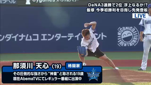 ではここで同じ横浜スタジアムで見事な投球を披露した那須川天心選手の始球式を見てみましょう。