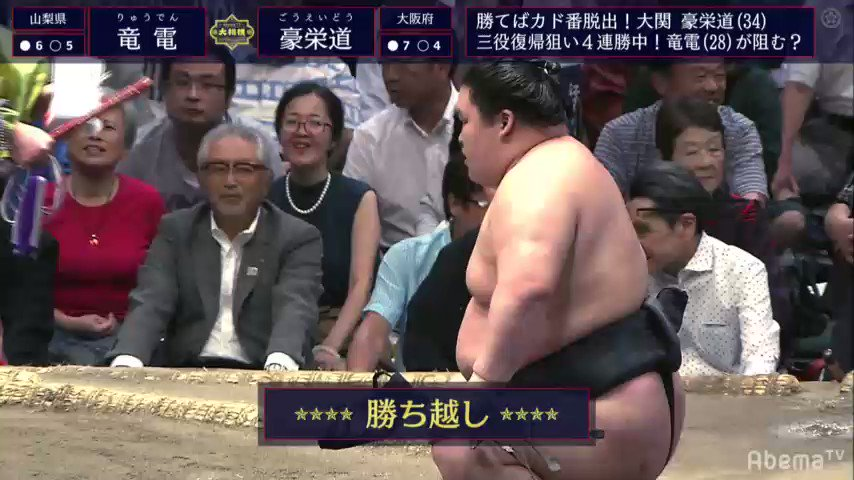豪ちゃん💗おめでとうございます😌🌸💓 @AbemaTV で視聴中  #アベマTVで大相撲