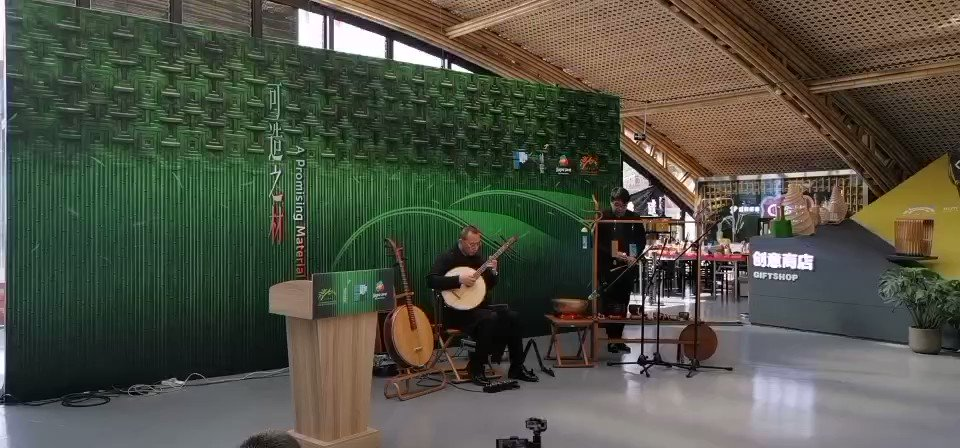 """#HappeningNow @ the #INBAR Pavilion at the 2019 #BeijingExpo - Chinese Master Feng Mantian delivers a haunting performance on the Zhongruan, with his custom-designed #bamboo chair, as part of """"A promising Material, a day-long event celebrating design and innovation in bamboo.🎵🎶"""