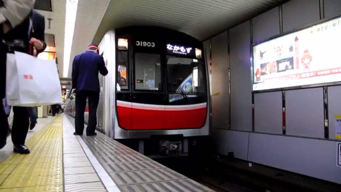 相互直通運転してる近鉄けいはんな線の警笛は… #楽器海賊PAROSU #大阪地下鉄 #OsakaMetro #御堂筋線 #中央線 #近畿日本鉄道 #けいはんな線   🎥 大阪市営地下鉄 警笛だけ集(笑)
