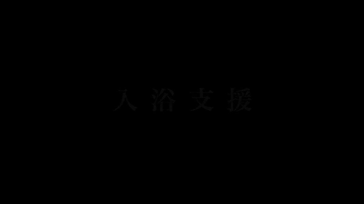 【災害派遣情報(第39報)】 本日も引き続き、#千葉県 において #入浴 支援を実施しています。明日の予定も分かり次第、お知らせします。(動画は入浴支援の様子です。)