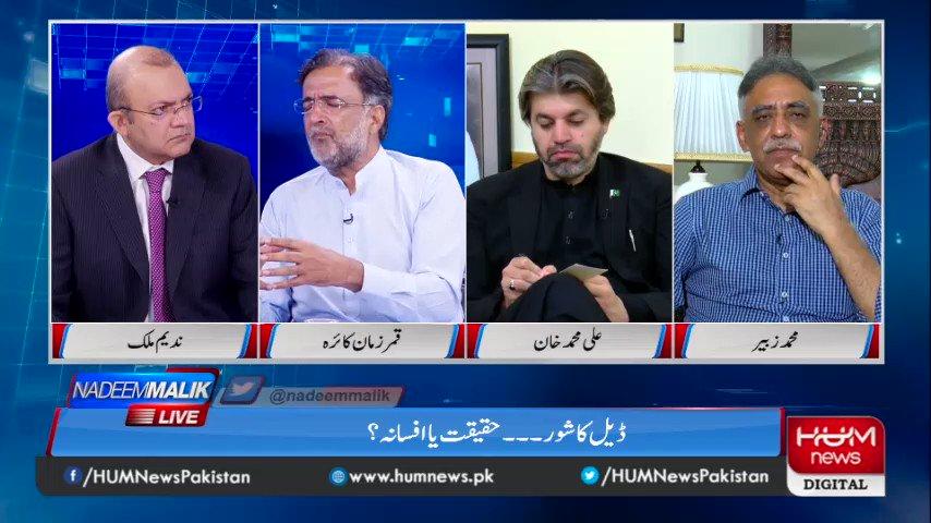 اپوزیشن کے لوگ پکڑے لیں تو الزامات ، حکومت پر صرف اتنا الزام کہ آمدن سے زاہد اثاثے : قمرزمان @QamarKairaPPP #NadeemMalikLive #Pakistan #HumNews