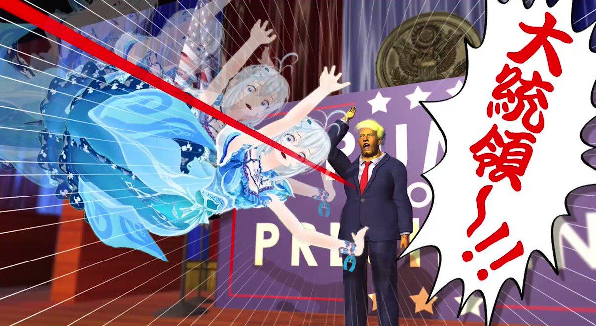 本日の動画はこちらですっ(•͈⌔•͈⑅)ミテネミテネ動画はコチラ→#VTuber #VR_Siro #Mr.President!