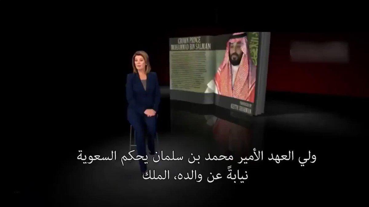 من ضخامة الكذبات التي سمعتها مذيعة CBS في حوارها مع ابن سلمان، تقول في مقدمة اللقاء بأنه رجل من التناقضات.