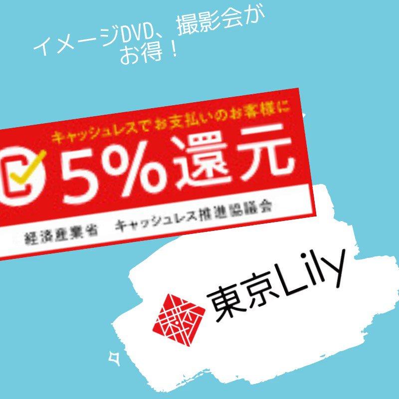 \5%ポイント還元/東京Lilyは、クレジットカード払いでご購入いただくと「5%のポイント還元」の対象店舗になってます!DVDや動画の配信はもちろん、撮影会も対象です!#ポイント還元制度 #ポイント還元  #ポイント還元事業