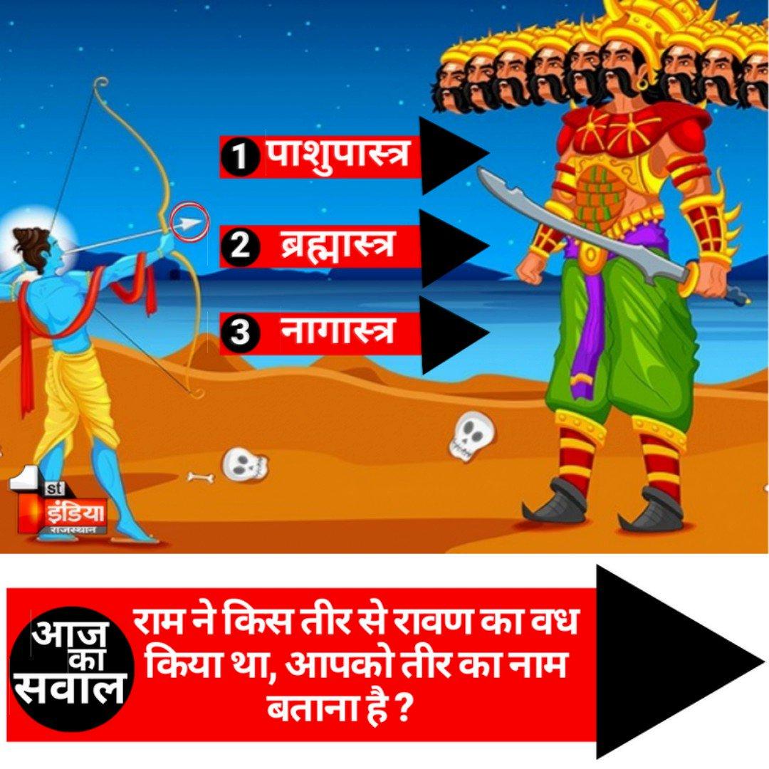First India Quiz-22: आज का सवाल- राम ने किस तीर से रावण का वध किया था, आपको तीर का नाम बताना है ?..... आप अपना जवाब कमेंट बॉक्स में दीजिए #FirstIndiaQuiz #Dasara #Dashera #VijayaDashami