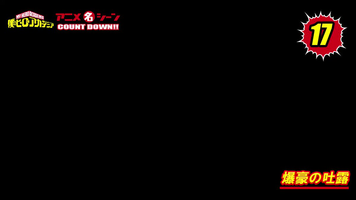 10/12(土)から『僕のヒーローアカデミア』TVアニメ4期が毎週土曜夕方5:30 読売テレビ・日本テレビ系全国29局ネットで放送!放送に向けてアニメ名シーンをピックアップして紹介!!第61話「デクvsかっちゃん2」より。デクに自分と戦えと言い放つ爆豪、抱え込んだ悩みを吐き出す…。#ヒロアカ #heroaca_a