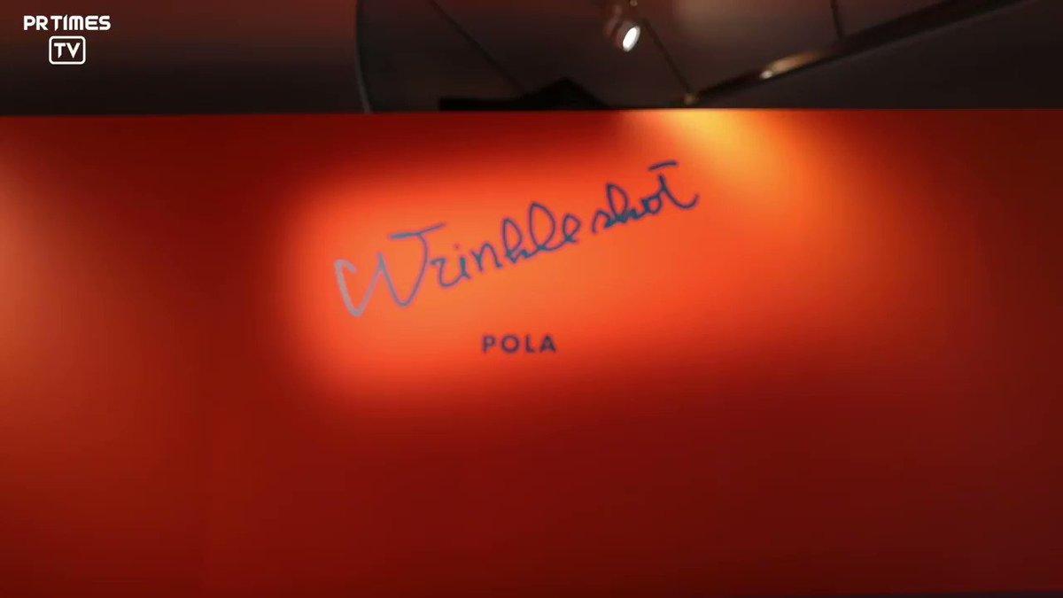 リンクルショット発表から2年、ポーラの次の着目は「潜伏シワ」詳細はこちら→#リンクルショット #リンクルショットジオセラム #ポーラ #POLA #潜伏シワ #シワケア