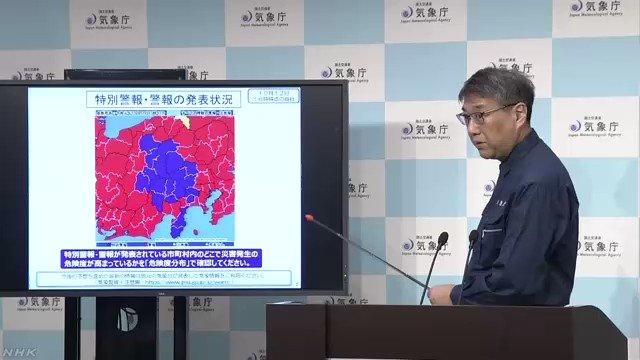 台風19号の影響で気象庁は東京と神奈川、埼玉、群馬、静岡、山梨、長野の合わせて1都6県に大雨の特別警報を発表しました。気象庁の会見です。#nhk_video