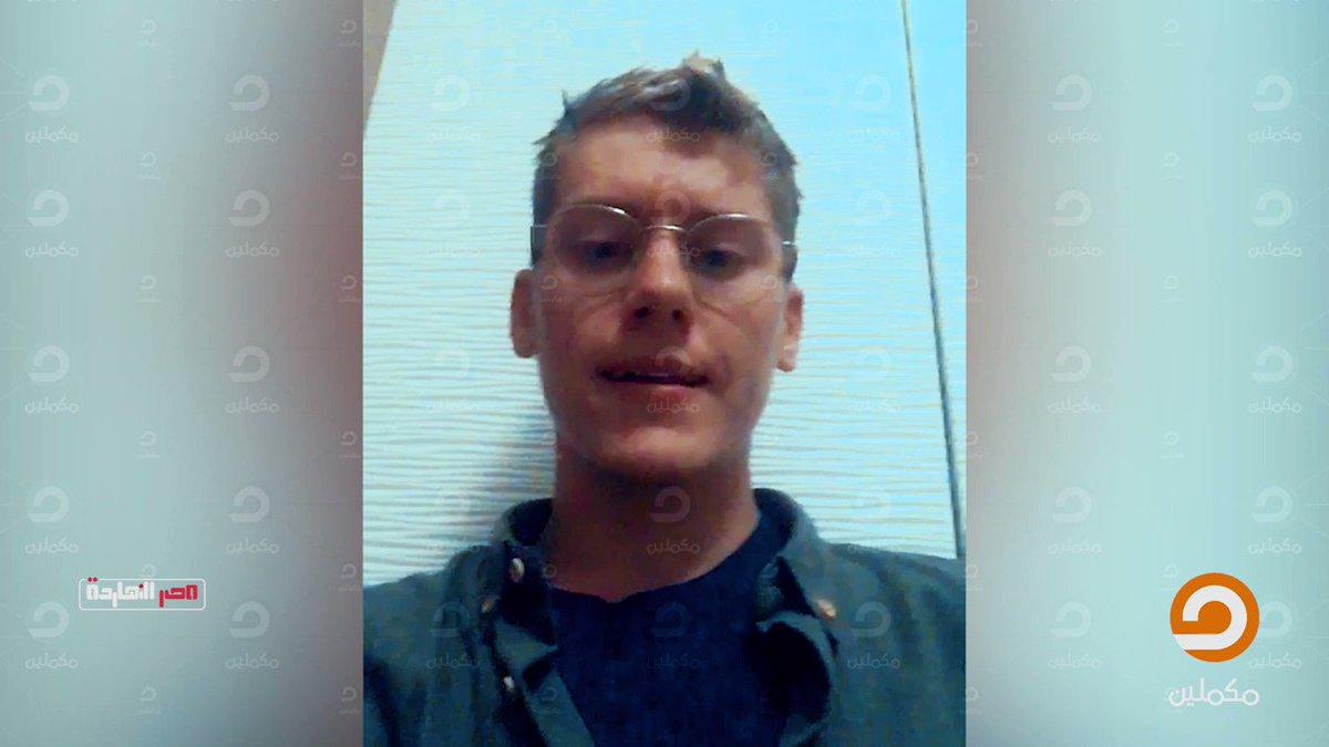 انفراد.. فيديو الشاب الأمريكي الذي اعتقل في #مصر بسبب مظاهرات 20 سبتمبر في #ميدان_التحرير يروي الكواليس لـ #مصر_النهاردة ويكشف جنون الأمن #السيسي_يقتل_اهالي_سيناء