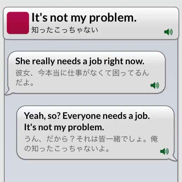 【フレーズ更新】It's not my problem.知ったこっちゃない「それは私の問題ではない」「関係ない」という時に使います。【アプリの詳しい情報はこちらへ】iOSアプリReal英会話 音声付き Android版