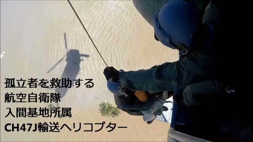 本日の自衛隊の活動について動画で紹介します。 #台風19号 #災害派遣