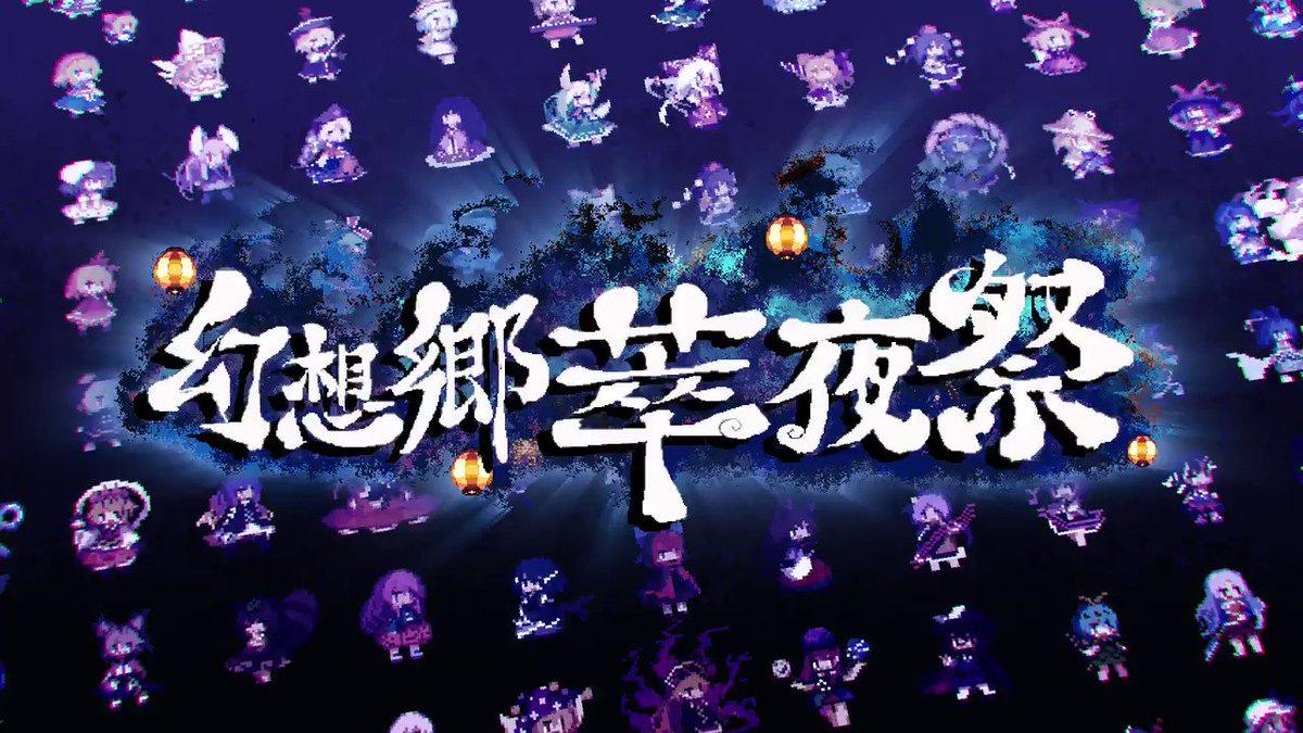 お待たせしました!東方Project二次創作お祭り2Dコンボアクションゲーム『幻想郷萃夜祭』アーリーアクセス版ステージ1リリース完了しました!まだ完成度は15%ほどで、ver1.0に向けて開発を続けていきます。4年以上かけてtea_basira氏が作り上げた世界をお楽しみください!