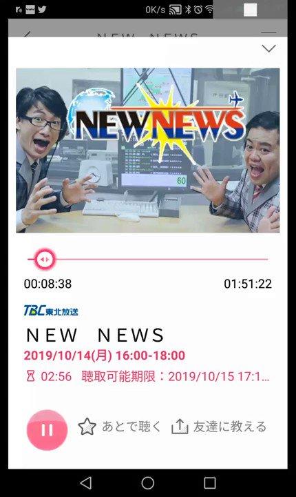 愛知トリエンナーレ関連の報道で初めて「天皇肖像」を燃やす展示がある事がニュースで告げられてたわ。 展示終了日の16時になって、ようやく。 尚、この後の17時のニュースでは扱われず。  #愛知 #トリエンナーレ #河北新報ニュース #東北放送 #TBCラジオ #報道しない自由