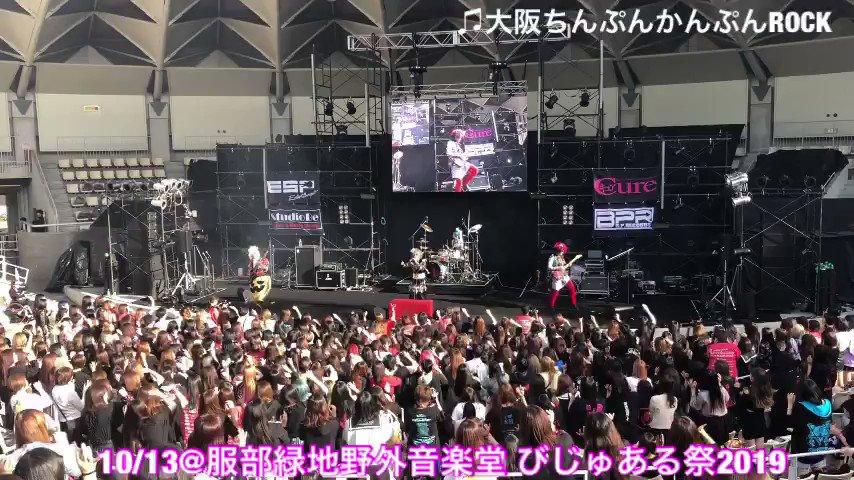 10/13@服部緑地野外音楽堂〜びじゅある祭2019〜#V系#ビジュアル系#野外フェス