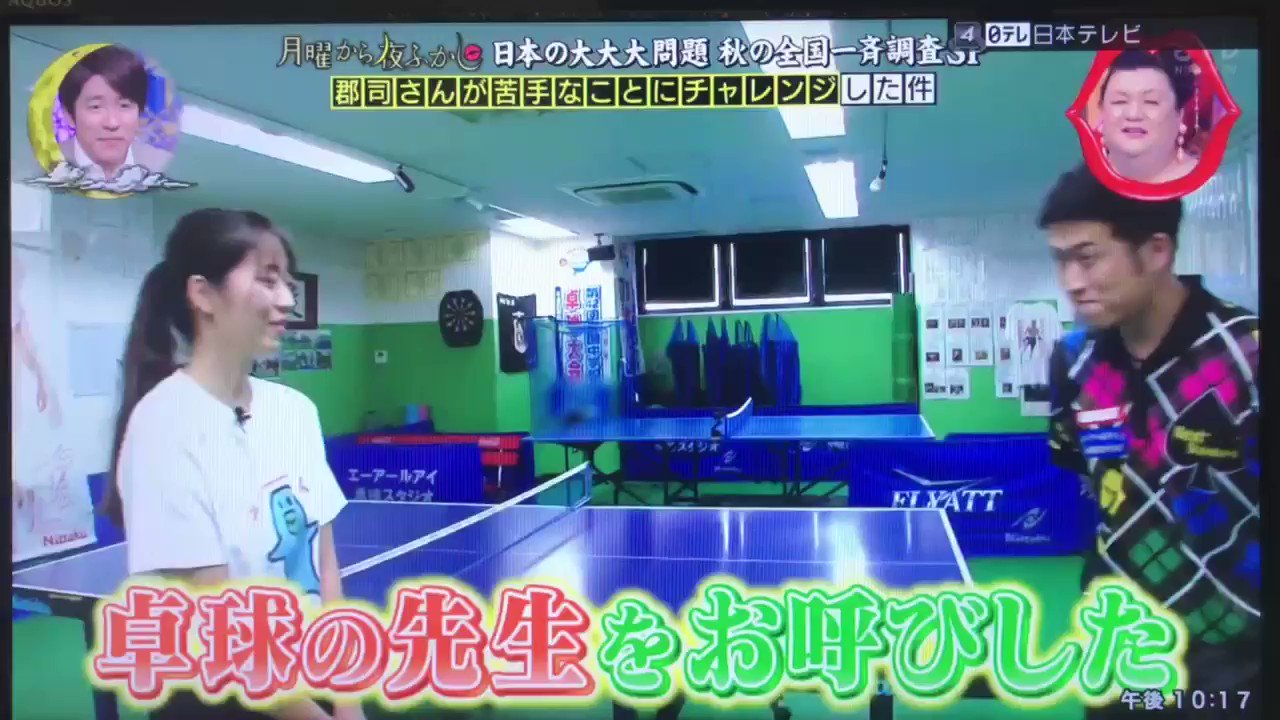 卓球 郡司 さん 動画<月曜から夜ふかしスペシャル>郡司さんの卓球他!フェフ姉さん断食道場と桐谷さん