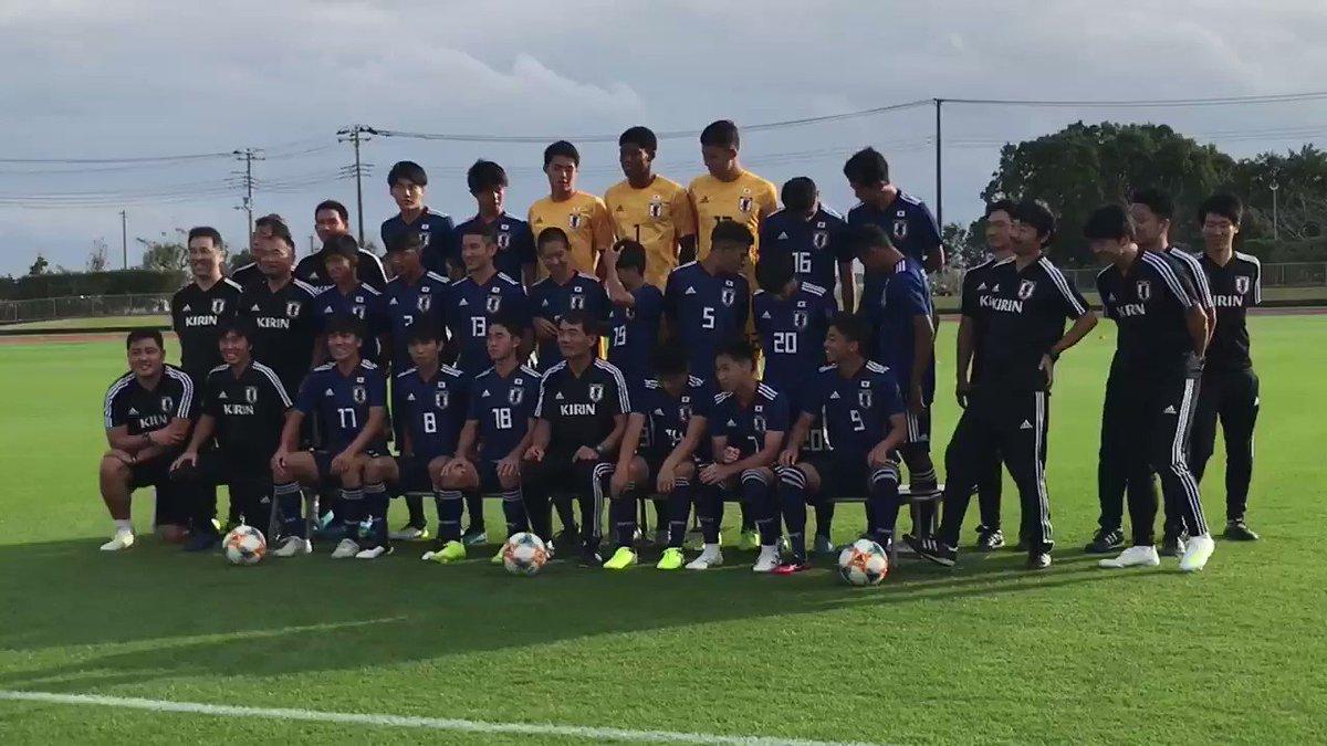 U-17日本代表、ワールドカップに向けて本日活動開始!初日は集合写真📸も撮影しました。 #daihyo 🏆FIFA U-17 ワールドカップ ブラジル 2019 📅10/26(土)~2019/11/17(日) 10/28 🇯🇵日本🆚オランダ🇳🇱 10/31 🇺🇸アメリカ🆚日本🇯🇵 11/03 🇸🇳セネガル🆚日本🇯🇵 📺BSフジ、J SPORTS ✅jfa.jp/national_team/…