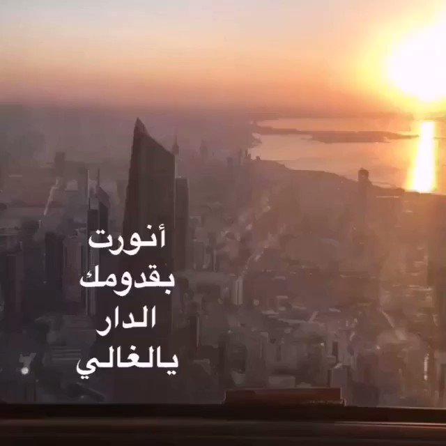 انورت بقدومك الدار يالغالي نورت الدار