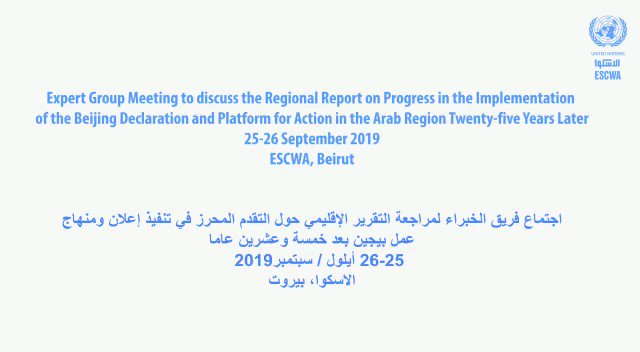 #InCaseYouMissedIt, #ESCWA, @unwomenarabic, @arableague_gs and @ArabWomenOrg discussed in #Beirut the regional review report of #Beijing25 to be launched at ESCWA on 28 November. See some highlights here 👇 or read more 👉. #GenerationEquality