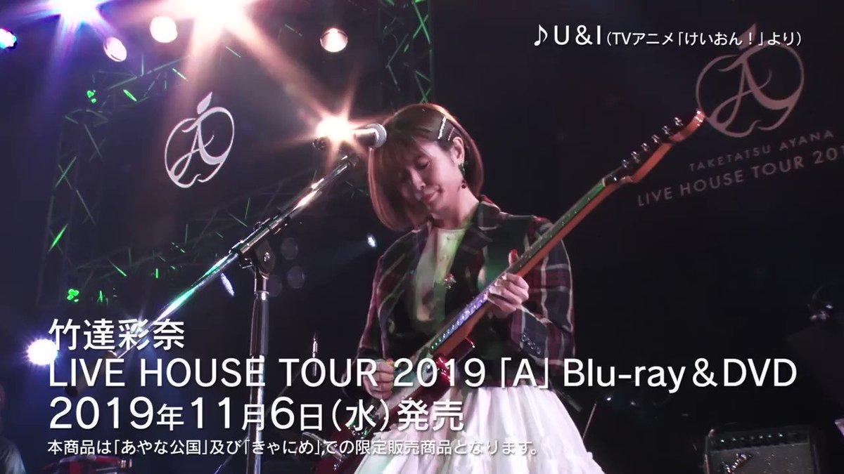 竹達彩奈「U&I」(TVアニメ「けいおん!」 カバー) from LIVE HOUSE TOUR 2019「A」 公開!Blu-ray&DVDは11月6日きゃにめ&FC限定発売です!予約をお早めに!  #あやちライブハウスツアーA