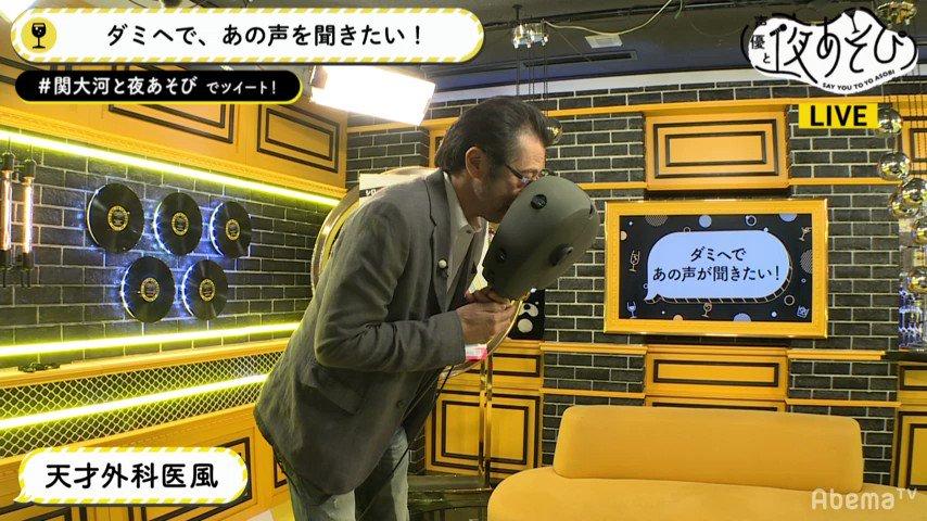 あああぁぁぁあああぁぁぁあああぁぁぁあああぁぁぁ……………… @AbemaTV で視聴中  #関大河と夜あそび