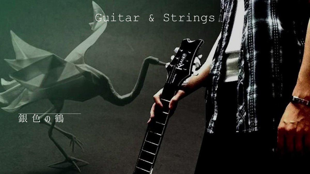 【ギター&ストリングス】「銀色の鶴」作曲・ギター:EIKI#歌い手さんMIX師さん絵師さん動画師さんPさんと繋がりたい #音楽好きと繋がりたい #オリジナル曲 #弾いてみた #インストゥルメンタル #ギター #作曲・フル↓つべ↓ニコ動