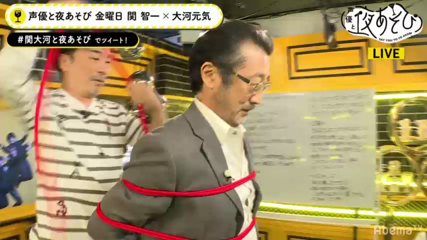 明夫さんを!!!?縛る!!!? @AbemaTV で視聴中  #関大河と夜あそび