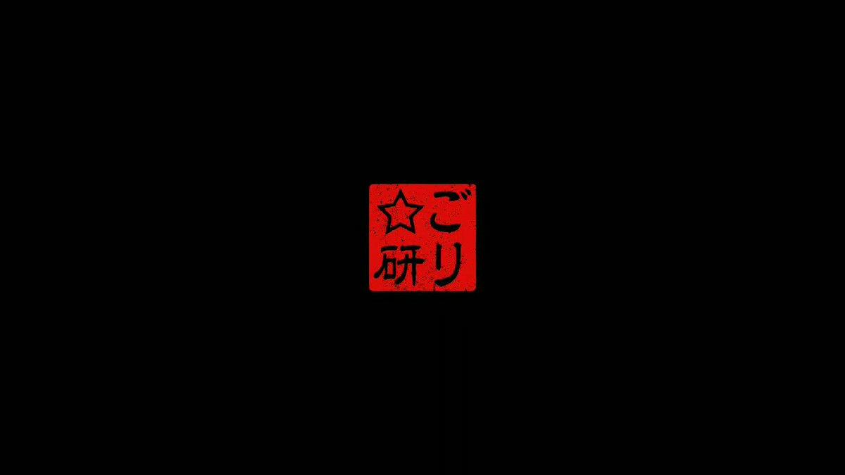 """ごり研💫8月に奈良へ番組初ロケに行って参りました🚌💨その""""ごりやく道中""""を収めた映像を、『野外研究 ~奈良・天河神社編~』と題して、近日ニコニコチャンネルで有料配信致します!そこで、ロケ出発前の増田&古川研究員から意気込みを🎥どうぞご期待ください🤗#ごりやくらじお"""