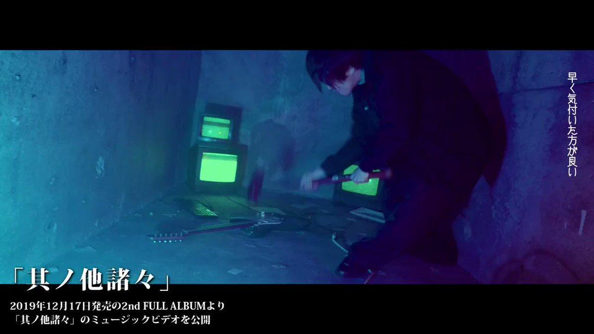 新曲ミュージックビデオ公開Non Stop Rabbit 『其ノ他諸々』 ▼動画はコチラ▼