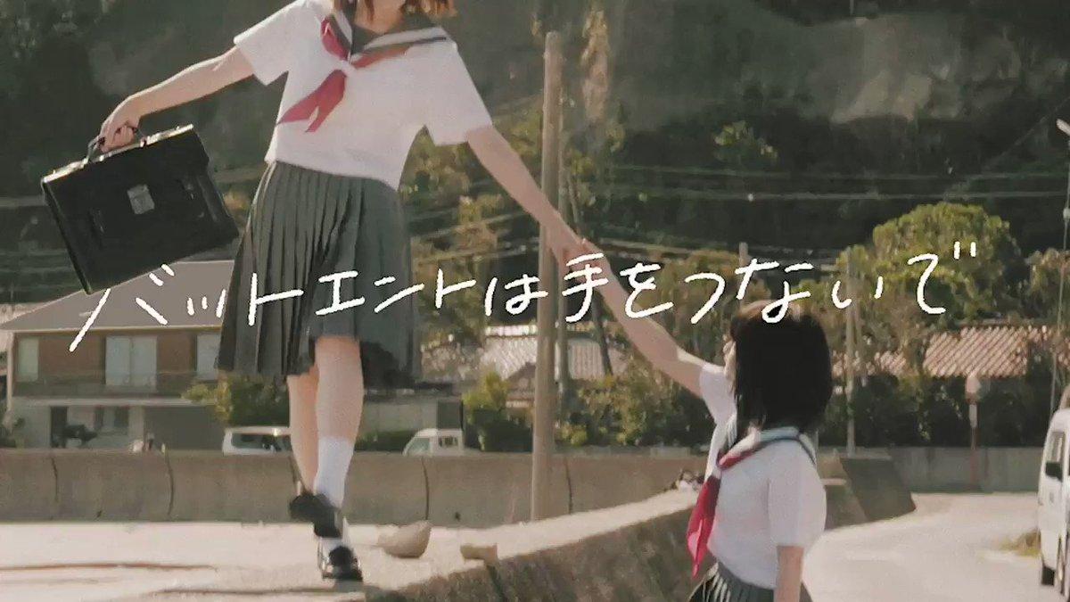 【🧦じゃじゃーん!MV公開🧦】2019.9.28に配信リリースをした「バッドエンドは手をつないで」のMVを公開しました 〜〜!!!あなたとならハッピーエンドな結末じゃなくてもいいと思えたcamera:Joji Tsuchidaフルver.も見てね○https://www.youtube.com/watch?v=YVCqlnOVKEw&feature=youtu.be…