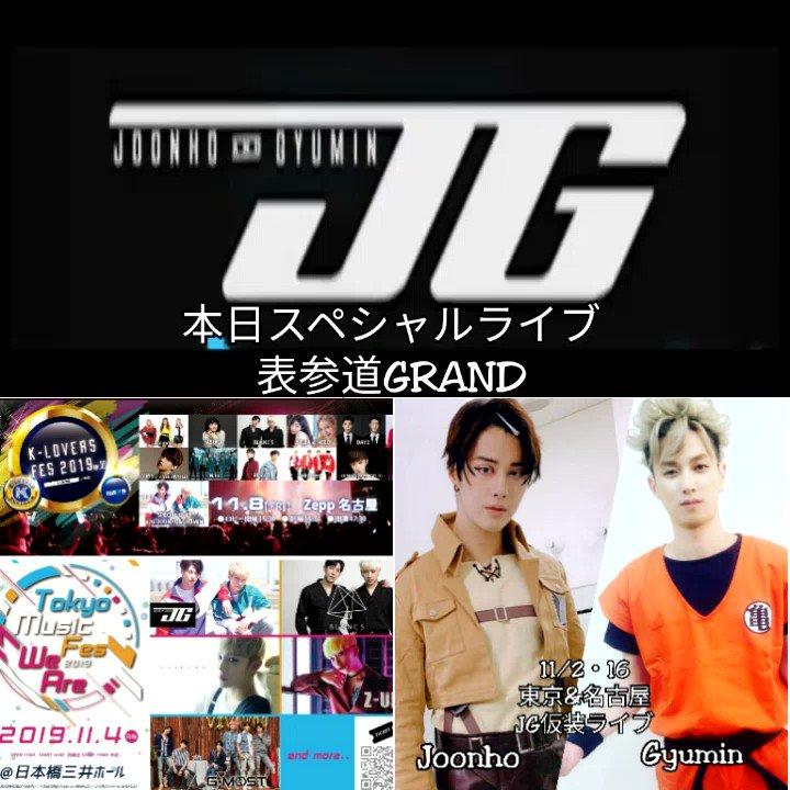 J💙ジュノ @Joonho_Jp G💚ギュミン @gyumin_0601 JOONHO&GYUMIN通称『JG』本日10/20 SPライブ #表参道GROUND 10/21 #SHOWROOM 21時#JGのハルハルTV 月~水深夜0時11/2&11/16 仮装ライブ🎃11/4 TOKYO MUSIC FES 2019 11/8 #KLOVERS Zepp名古屋11/9 #SELLOUT LIVE JGゲスト出演#TikTok 大人気