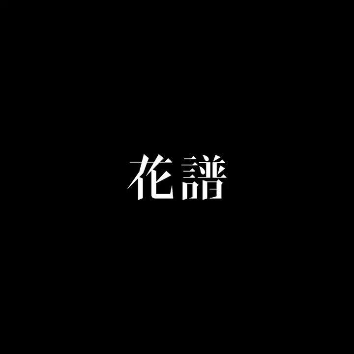 わたしがすきなうたをうたうよ。さんじゅうさん。【歌ってみた】粉雪 covered by 花譜  @YouTubeさんから