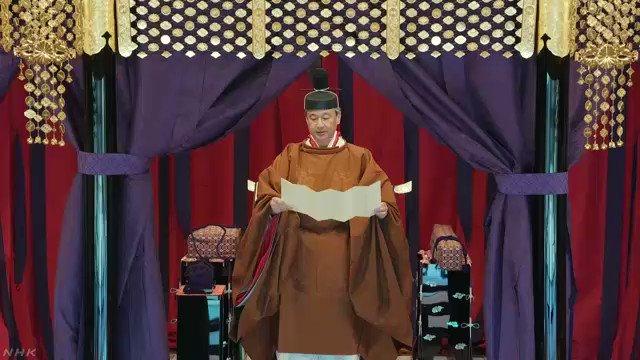 即位礼正殿の儀 天皇陛下おことば#nhk_news #nhk_video