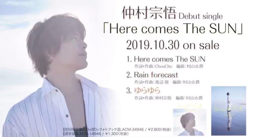 いよいよ1週間後の10月30日にデビューシングル「Here comes The SUN」発売だーー!!3曲目の「ゆらゆら」は僕が作詞作曲しました!