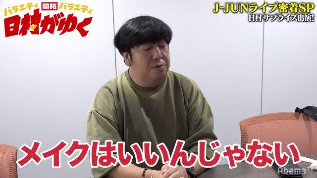 ライブ行きたいーっっ❤️   未来予想図ll ジェジュン  First Love #ジェ @AbemaTV で視聴中  #日村がゆく